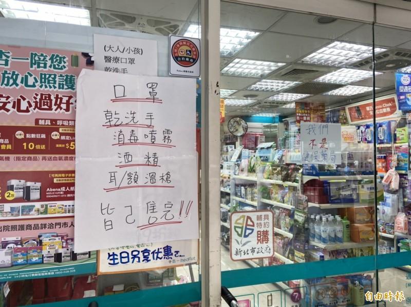 消毒用品全賣完別緊張!來看醫生教學替代方案。(記者簡亭宇攝)