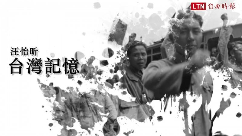 導演汪怡昕用不同媒介講述歷史故事,打造出「台灣記憶IP」計畫。(汪怡昕 授權)