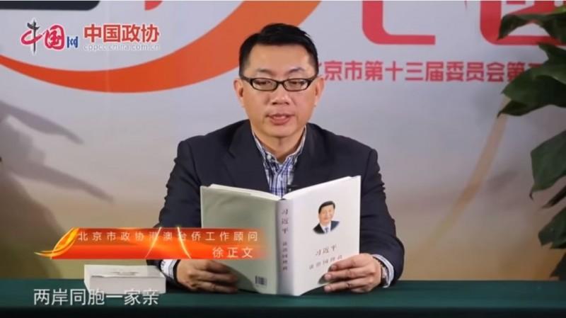 徐正文過去朗誦習語錄,稱兩岸同胞一家親。(圖取自王浩宇臉書)