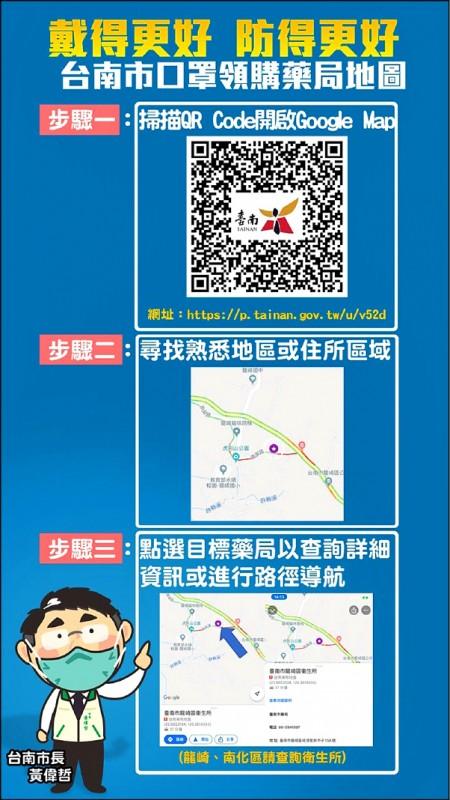 因應口罩實名制上路,台南市智發中心推出「台南市政府口罩領購藥局地圖」、「台南市健保特約藥局口罩庫存查詢地圖」,方便民眾查詢。(記者劉婉君翻攝)