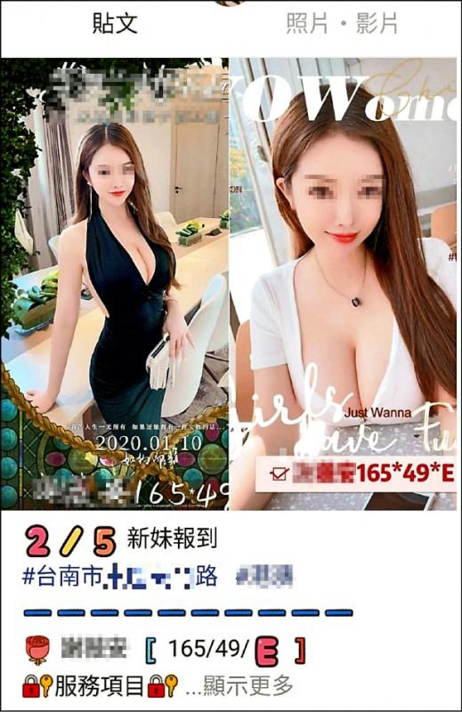 應召業者擔心中國應召女目標太明 顯,急忙將宣傳圖下架。 (記者王捷翻攝)