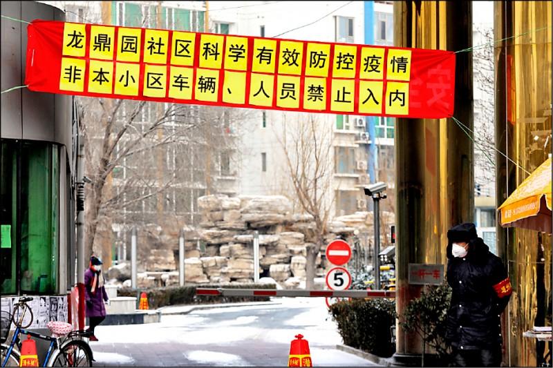 新型冠狀病毒疫情延燒,中國境內至少三十四座城市已採取程度不等的人員進出管制,包括首都北京也實施嚴格的地毯式社區管理,除了詢問居民近兩週的外出狀況,對於近十四天從湖北等疫情集中地和其他地區返家者,也必須登記資訊,並居家觀察十四天。(歐新社)