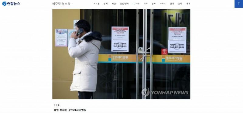 光州21世紀醫院大門用繩索綁住,不得出入。(圖取自韓聯社)