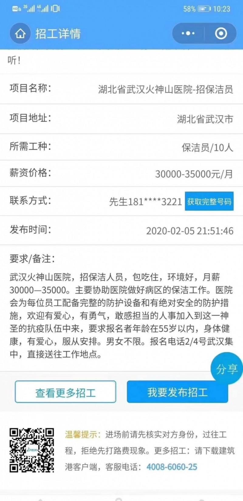 網路上傳出武漢火神山醫院現在正在召募清潔工。(圖擷自批踢踢)