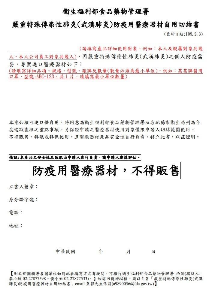 自即期起至109年4月30日,民眾及公司行號將可自行進口防疫醫療器材使用,但僅限定於自用,不得販售。(記者姚介修攝)