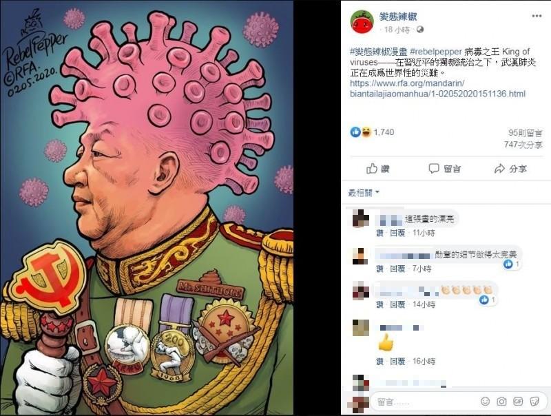 """流亡漫画家""""变态辣椒""""讽习近平:病毒之王成世界灾难"""