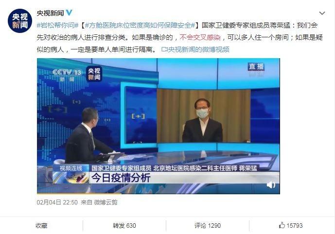 中國國家衛生健康委員會成員、北京地壇醫院感染二科主任醫師蔣猛榮透露,確診病患不會交叉感染。(圖取自央視)