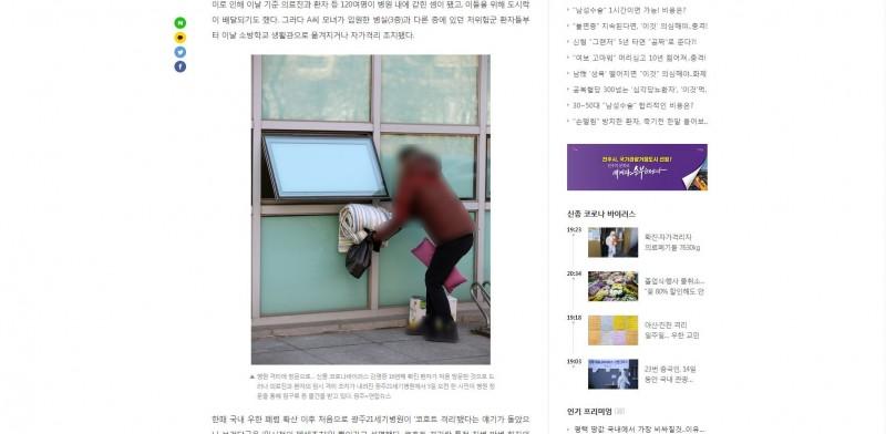 光州21世紀醫院封院後,只能從窗口將物資送入。(圖取自segye/韓聯社)