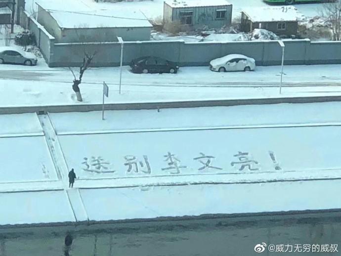 中���W友在北京通惠河畔旁的雪地踩出「送�e李文亮!」悼念。(威力�o�F的威叔@WB)