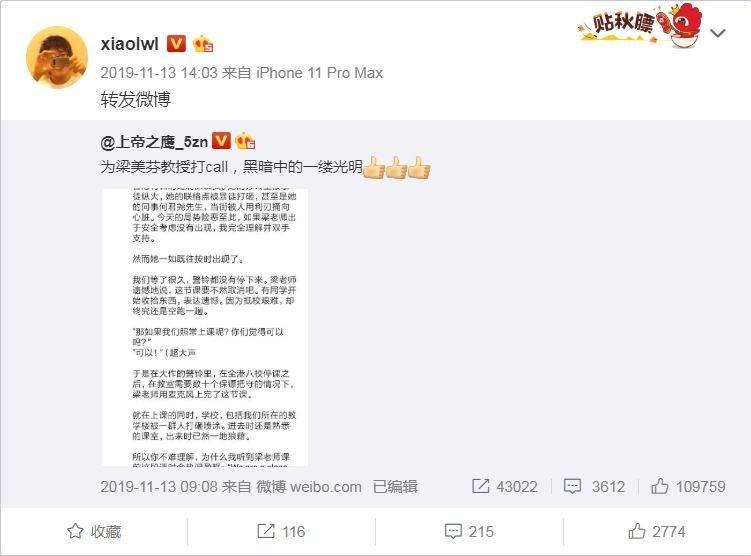香港大律師梁美芬反對香港反送中抗爭,而被港人怒斥「「聽不到香港人訴求,憑什麼做香港人的議員?」、「背叛香港人!」而李文亮去年在微博上轉發一篇支持梁美芬的貼文。(圖擷取自微博_@xiaolwl)