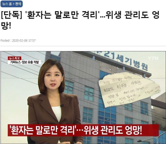有韓媒報導,6日下午有病患從該醫院3樓丟出求救紙條,上面寫者「需要飲用水、衛生紙、牙膏」等,希望外界能多給他們一些關注與資源。(圖擷取自南韓《YTN》)