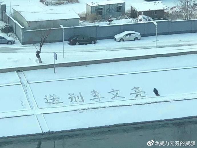 該網友以身體躺在雪地的方式「印出驚嘆號」,讓許多中國網友印象深刻。(威力無窮的威叔@WB)
