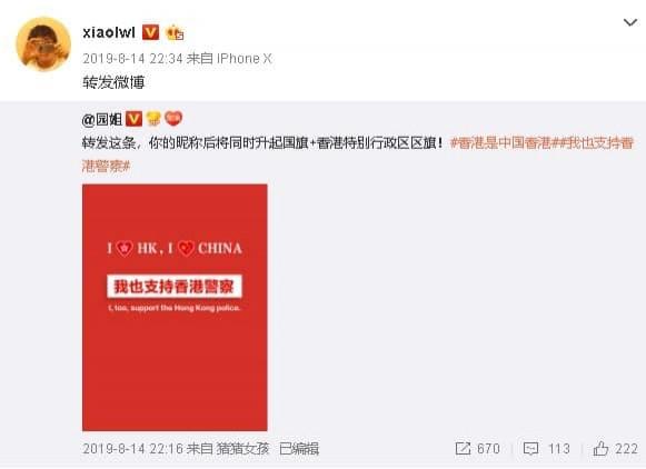 李文亮微博轉發支持香港警察的貼文。(圖擷取自微博_@xiaolwl)