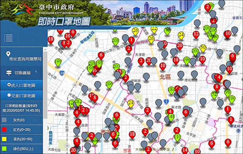 市府資訊中心建置「台中即時口罩地圖」平台,方便市民查詢特約藥局及口罩資訊。(記者黃鐘山翻攝)