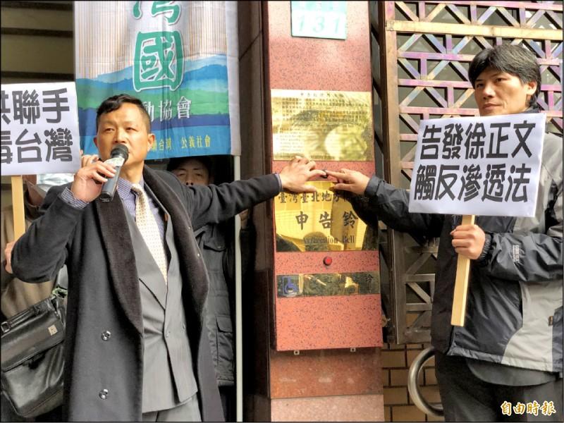 獨派團體台灣國辦公室主任陳峻涵(左)質疑徐正文在包機名單上偷天換日,昨向台北地檢署告發徐涉犯反滲透法及兩岸人民關係條例。(記者錢利忠攝)