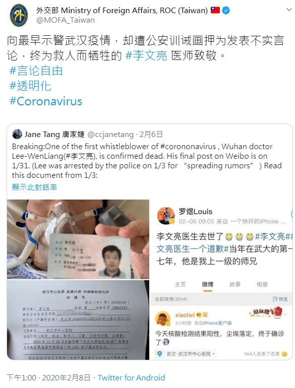 我國外交部今(8)日以簡體字在推特發文悼念李文亮。(擷取自台灣外交部推特)