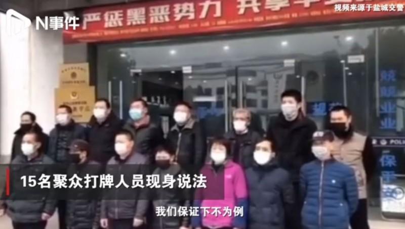 7日及8日江蘇省常熟市和鹽城市分別有10多人因聚眾打牌被警方帶回派出所「勸導」,事後還拍攝道歉影片,表示,「保證下不為例」、「請大家引以為戒」。(圖擷取自微博)
