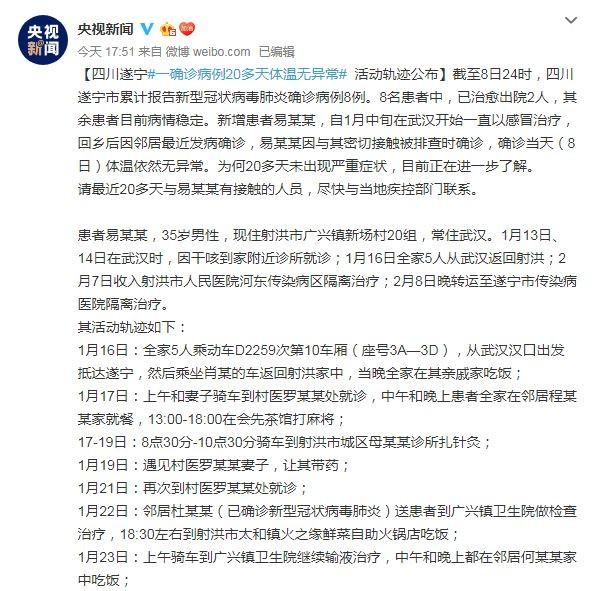 中國四川省遂寧市8日一名確診易姓病患,從1月中旬開始,便出現「感冒症狀」,且持續在湖北省武漢市看診,直到回到家鄉遂寧市後,因鄰居發病確診接受「密切接觸排查」,才被確診。(圖擷取自微博)