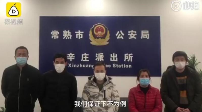 7日時,江蘇省常熟市警方發現10多人在1間租屋處內聚眾打牌,有些人有戴口罩、有些人沒有,警方對聚眾打牌且涉嫌賭博的5人進行「勸導」後,在「徵得同意」下,錄下他們的道歉影片。(圖擷取自微博)