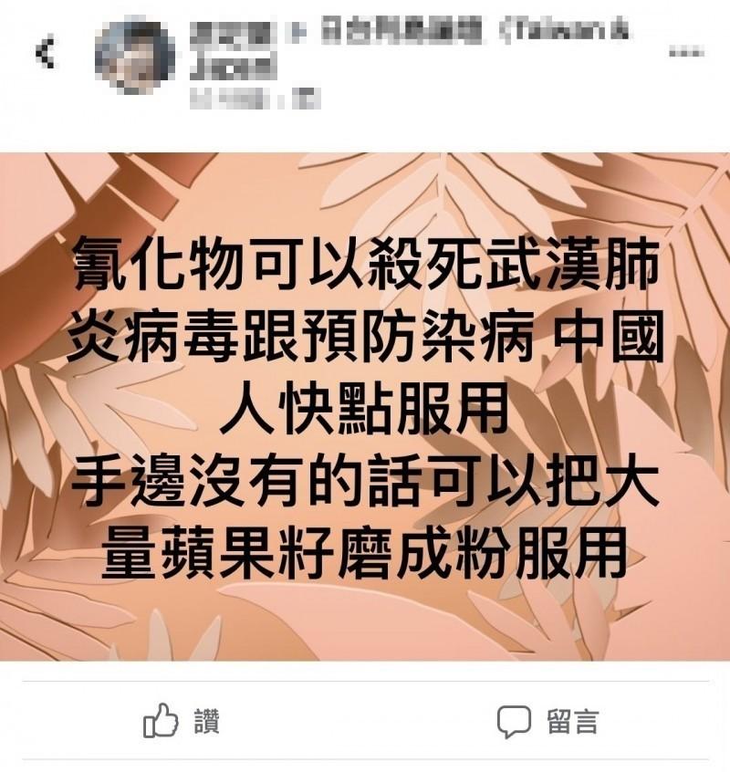 一名29歲在日求學的台灣游姓男子在臉書散布吃氰化物可治武漢肺炎的假訊息,最重可罰300萬。(資料照,記者吳亮儀翻攝自網路)