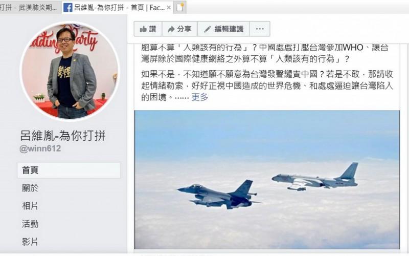 共機繞台恫嚇,市議員呂維胤在臉書貼文,質問親中藝人這算不算是「人類該有的行為」?(記者蔡文居翻攝)