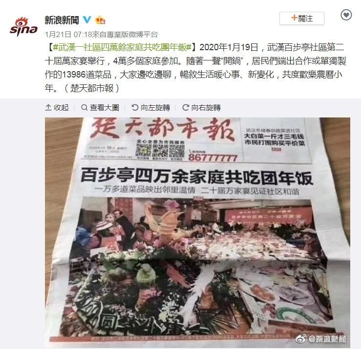 中國武漢市早在去年12月就傳出新型肺炎疫情,武漢市百步亭社區元月19日仍照往例舉辦萬家宴,今年第20屆號稱有4萬多個家庭參加,卻被批評根本視防疫為無物。(擷取自微博)