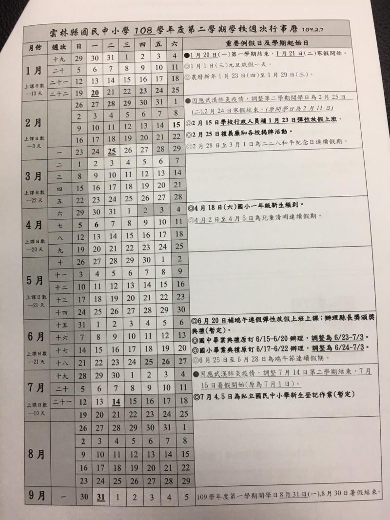 雲林縣府教育處公告修正後的下學期學校週次行事曆。(記者黃淑莉翻攝)