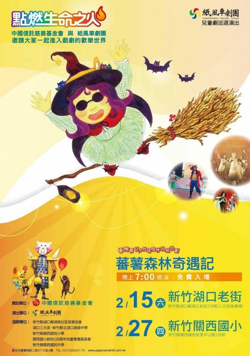 在中國信託慈善基金會「點燃生命之火」的經費贊助下,紙風車劇團將到新竹縣演出兩場「蕃薯森林奇遇記」,邀請民眾大手牽小手一起進入戲劇的歡樂世界!(主辦單位提供)