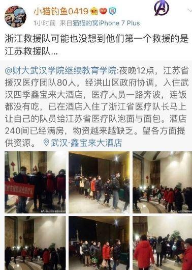 網民感嘆,沒想到浙江醫療隊到武漢第一個救的是江蘇醫療隊。(圖擷自微博)