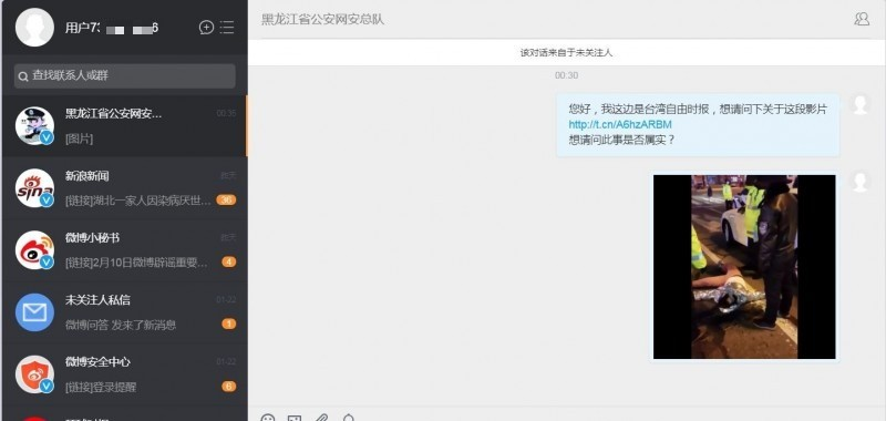 中國黑龍江警方並沒有對此事做出回應。(圖取自微博)