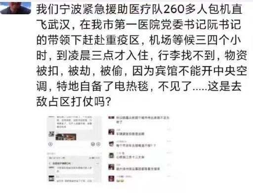 浙江寧波醫療隊的行李、物資也被劫。(圖擷自微博)