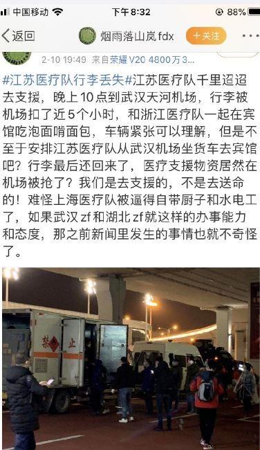 江蘇醫療隊千里迢迢抵達武漢天河機場時,行李被扣留了好幾個小時,還被安排坐貨車去下榻處。(圖擷自微博)