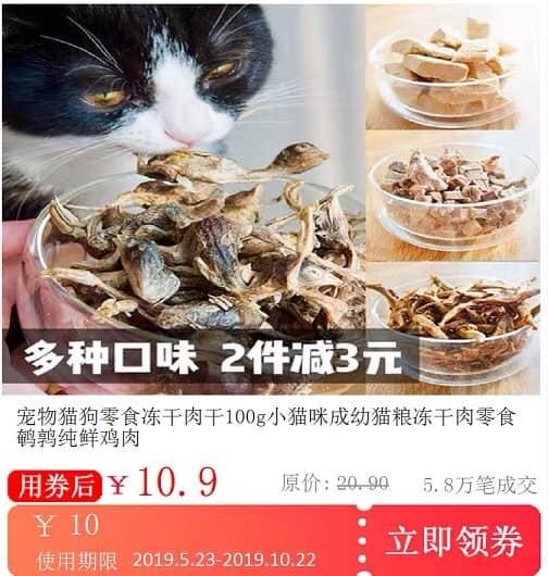 網友表示,「淘寶上面賣超多奇怪的寵物食品...」。(圖取自臉書)