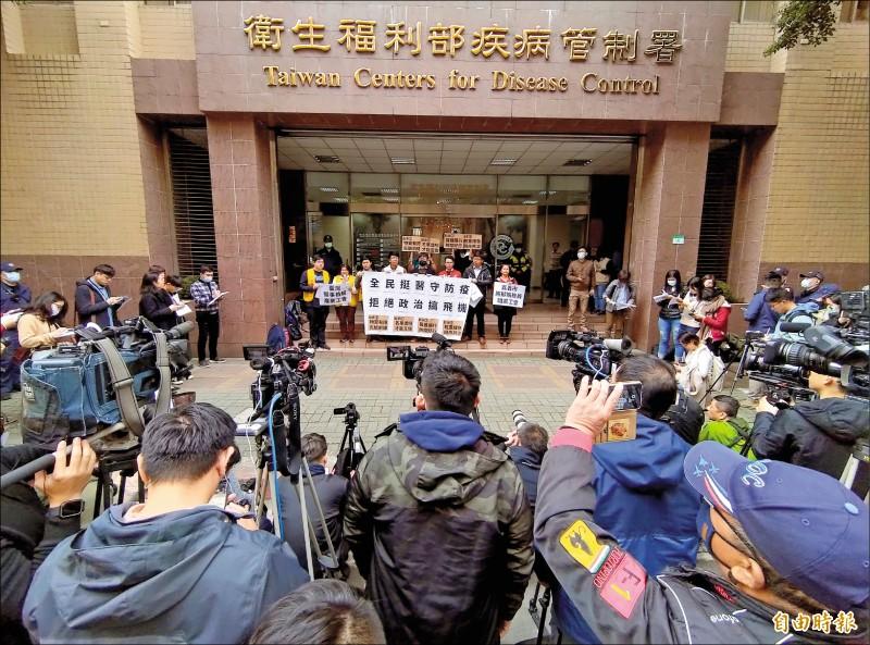 醫護團體昨天到疾病管制署前呼籲,政府應拒絕特權式包機威脅台灣醫療系統。(記者吳亮儀攝)