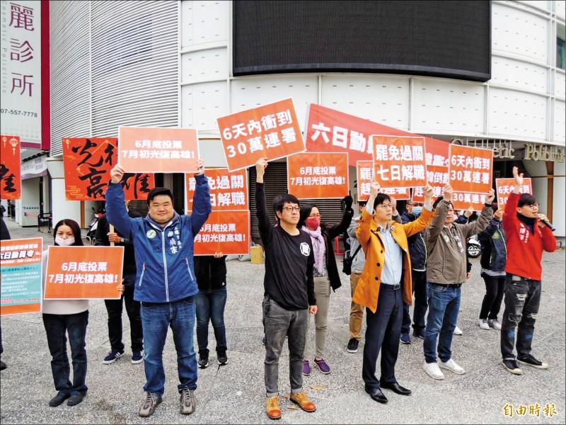 罷韓團體昨偕同多名高雄市議員,續執行「六日動員令」,爭取更多民眾參與。(記者王榮祥攝)