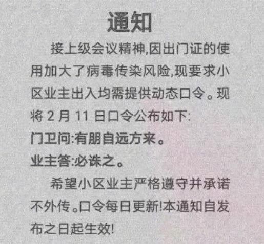 中國境內除「封城」外,許多社區都採取「封閉式管理」、限制住戶隨意出入,近日更傳出有社區為了有效避免外人、外車進入而開始使用「口令」,嚴格認證社區住戶。(圖擷取自微博)