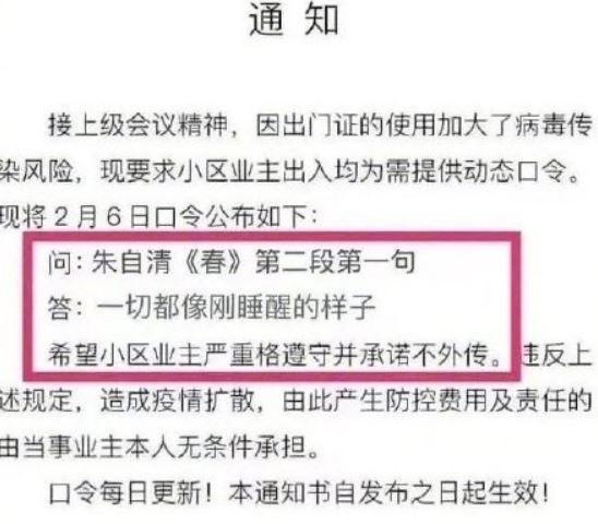 河北省石家莊市尚乘源社區6日的口令為「朱自清《春》第二段第二句」,而住戶需回應,「一切都向剛睡醒的樣子」。(圖擷取自微博)