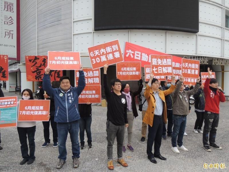 罷免高雄市長韓國瑜第二段連署於昨晚達到23萬份連署書,達到法定罷免門檻。(資料照)