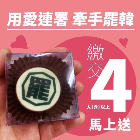 光復高雄總部明天準備「罷字巧克力夾心小蛋糕」。(擷取自臉書Wecare高雄)