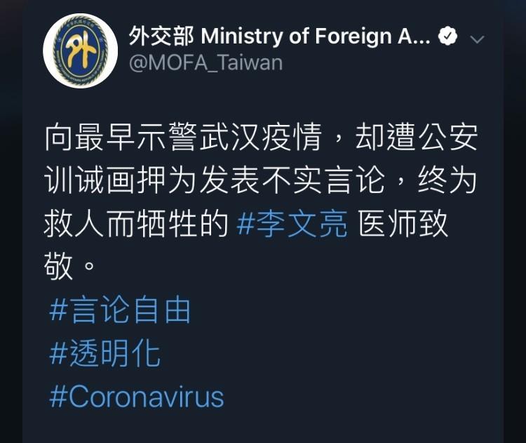 外交部向中國醫師李文亮致敬。(翻攝自推特)