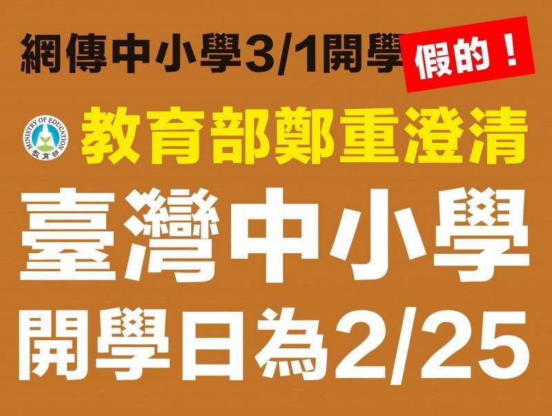 家長群組瘋傳中小學延到3月1日才開學,教育部今天澄清,全國中小學在2月25日開學,3月1日開學是假的不要信,且3月1日是週日也不合理。(教育部提供)