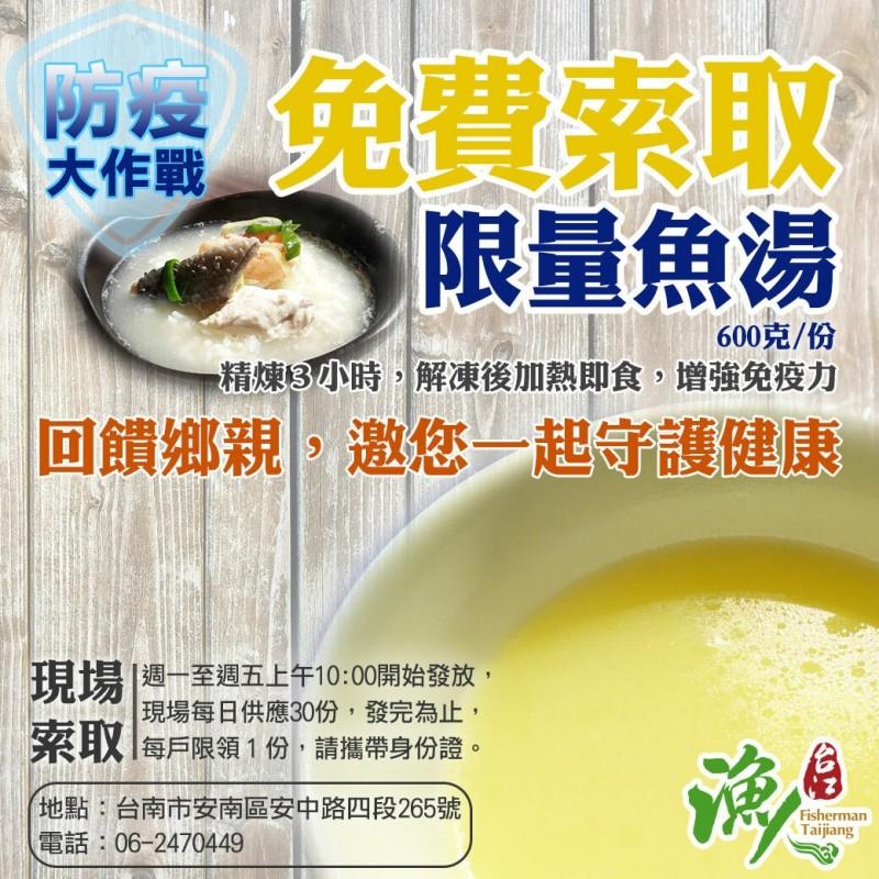 台南台江漁人發起限量魚湯免費索取活動,時間長達2週。(記者王姝琇翻攝)