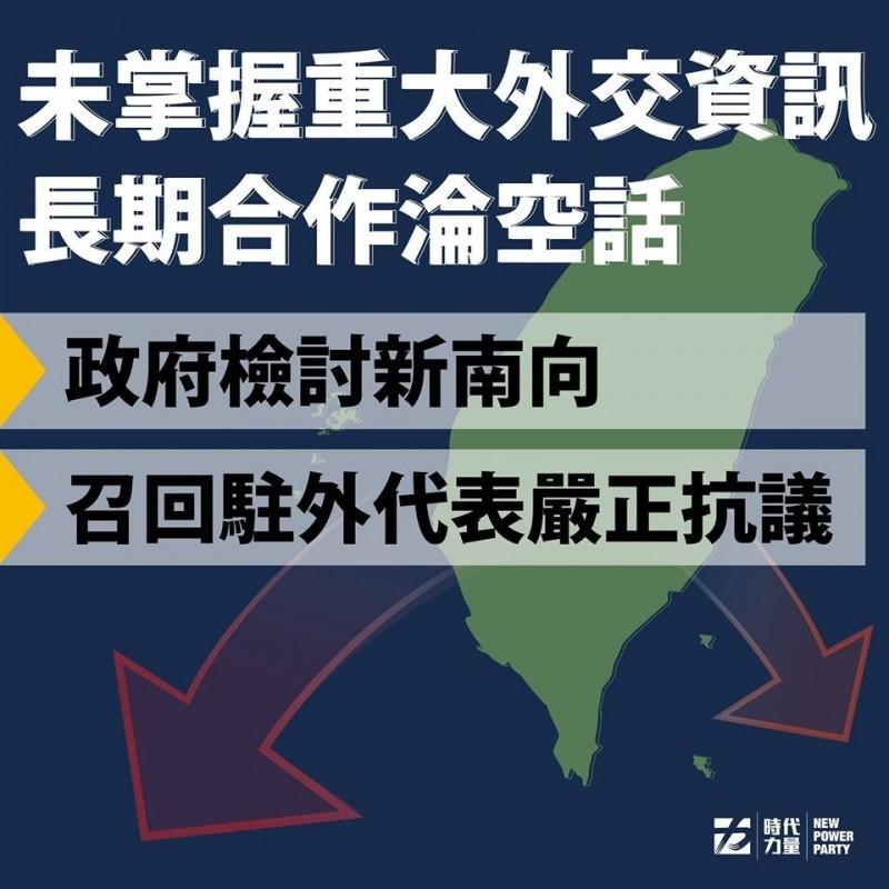 時代力量促政府檢討新南向政策,召回駐外代表抗議。(記者吳書緯翻攝)
