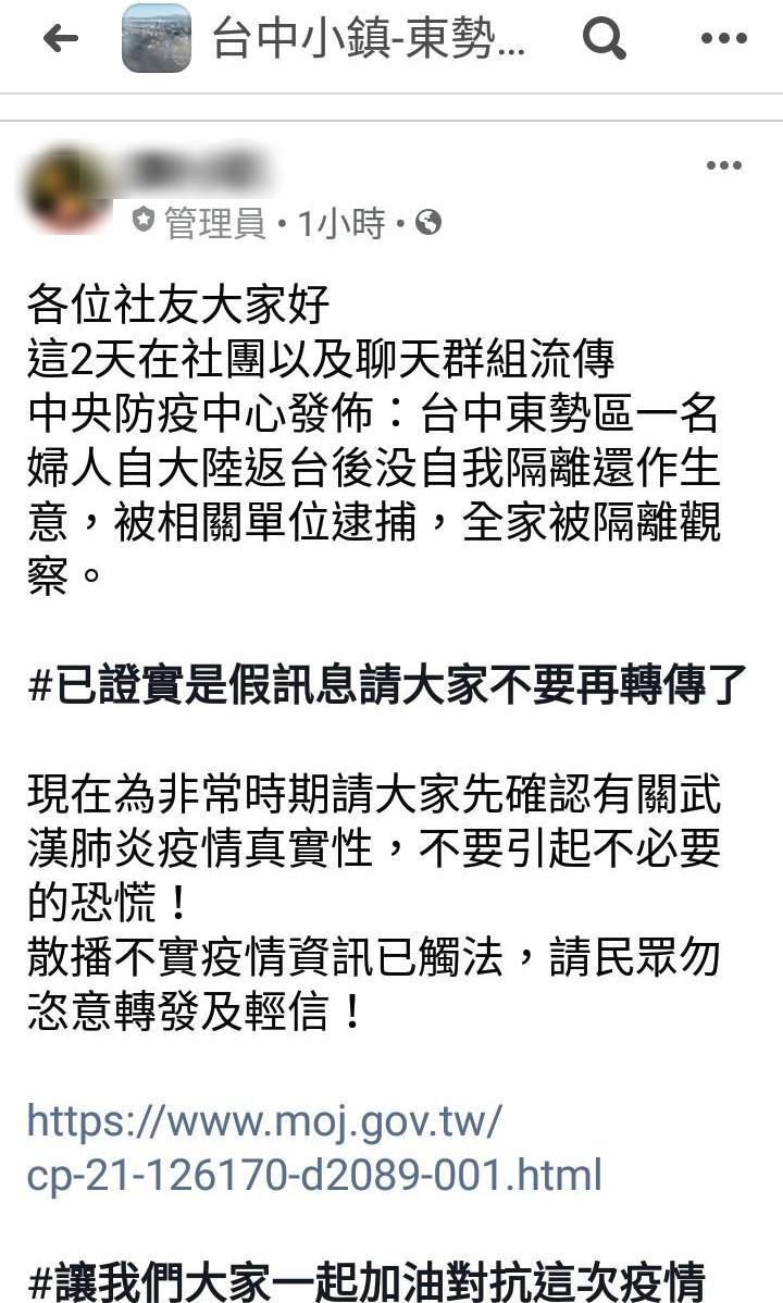 中市政府與警局,已針對東勢婦人沒居家隔離被捕的謠言進行調查。(記者張瑞楨翻攝)