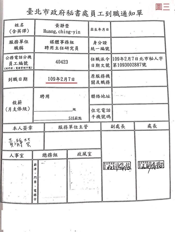 簡舒培PO出黃瀞瑩的到職通知單,到職日期是2月7日。(取自簡舒培臉書)