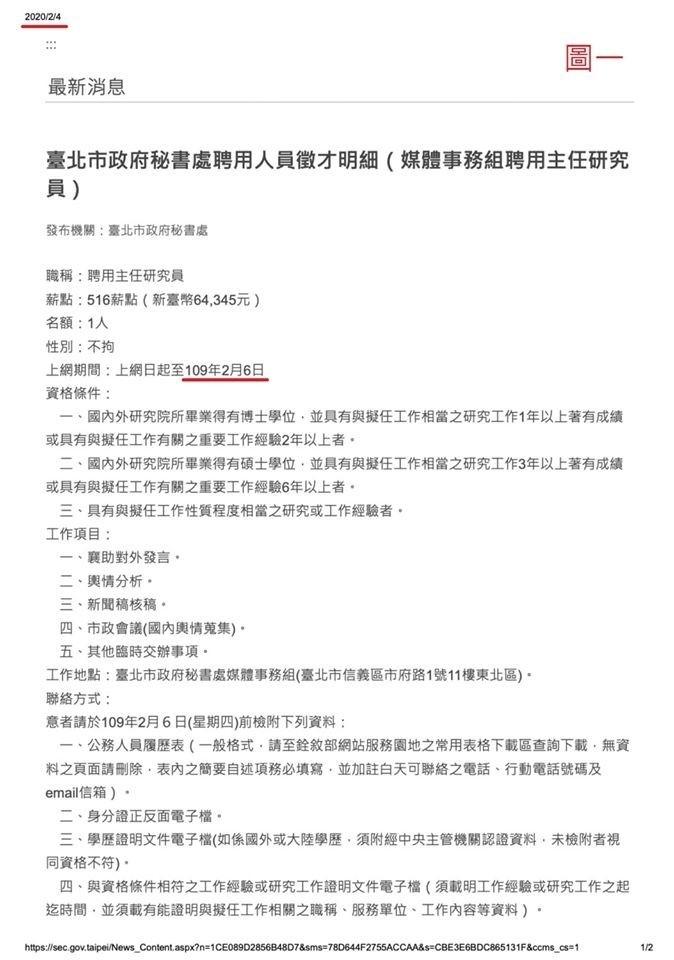 北市府徵才公告顯示2月6日截止。(取自簡舒培臉書)