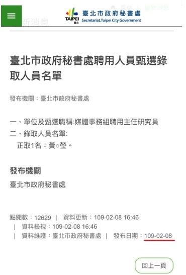 北市府錄取人員名單2月8日才發布,而學姊2月7日就到職。(取自簡舒培臉書)