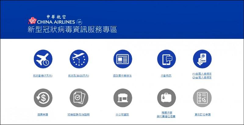 華航官網設置「新型冠狀病毒資訊服務專區」 ,航班查詢、票務一次掌握。(華航提供)