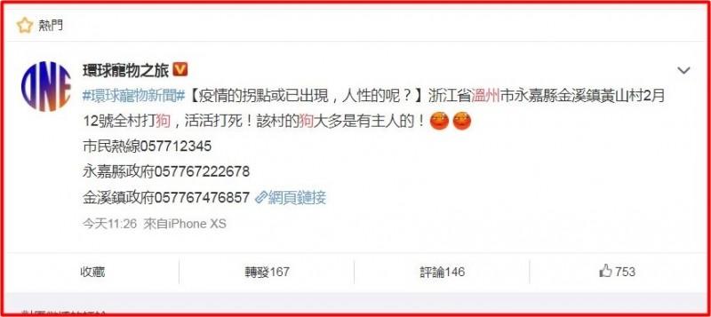不少中國網友發起串連,要投訴涉事的永嘉縣金溪鎮黃山村。(圖取自微博)
