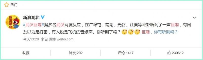 中國武漢多地居民今天都聽到1聲巨響,有人說是飛機的音爆聲。(圖取自新浪湖北微博)